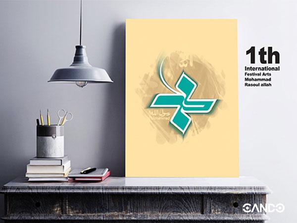 پوستر نشانه نوشته انتخاب شده اولین جشنواره لوگو تایپ محمد رسول ا.. / 2013