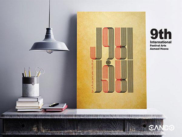 پوستر انتخاب شده نهمین جشنواره اسماء الحسنی