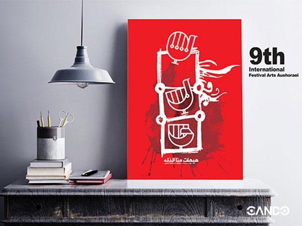پوستر انتخاب شده بخش نمایشگاهی و کسب مقام سوم نهمین جشنواره پوستر عاشورایی / 2015