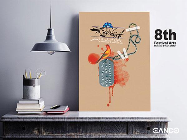 پوستر انتخاب شده جشنواره هشت سال دفاع مقدس /2011