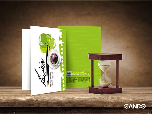 طراحی کارت پستال / هدیه